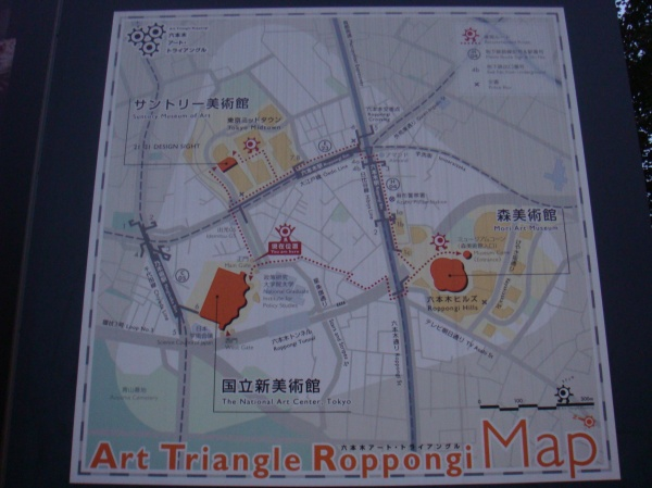Art Triangle Roppongi